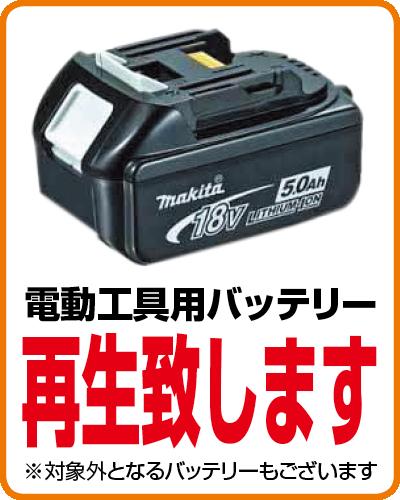 工具バッテリー再生