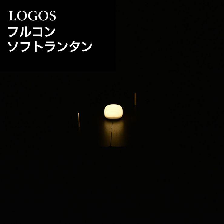 前室led_LOGOSフルコンソフトランタン2