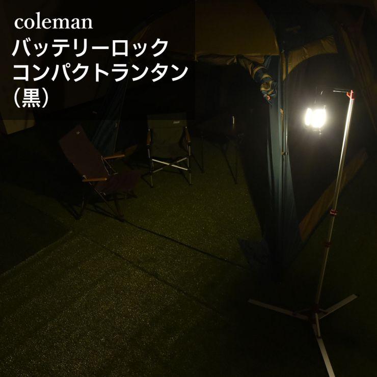 屋外led_コールマン黒