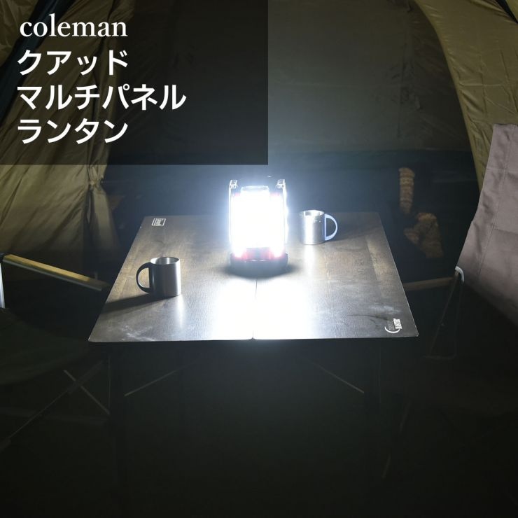前室led_コールマンクワッド