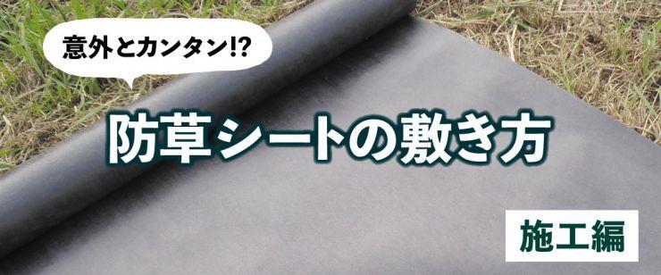 意外とカンタン!?防草シートの敷き方-施工編-