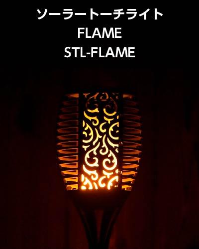 ソーラートーチライトFLAME STL-FLAME