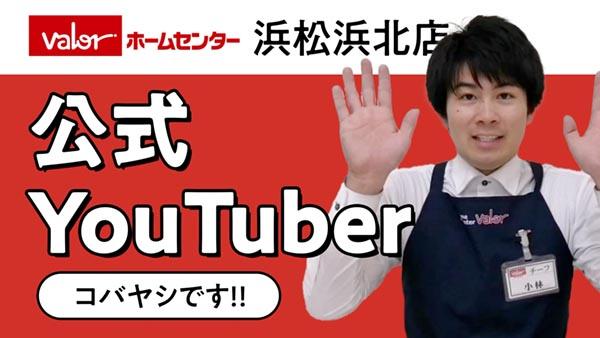 浜北公式YouTube