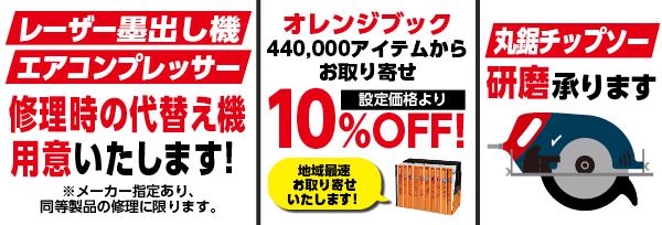 修理代替機サービス・オレンジブックお取り寄せ10%OFF・チップソー研磨サービス