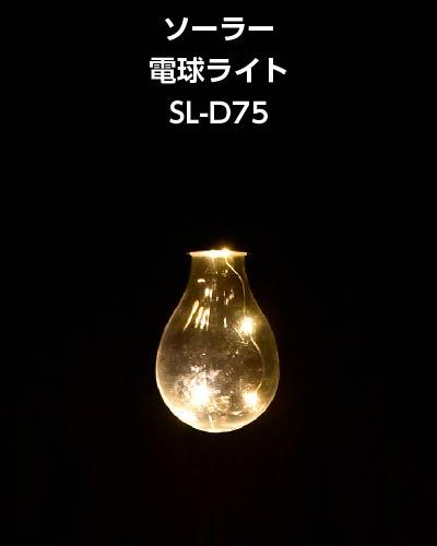 ソーラー 電球 ライト SL-D75