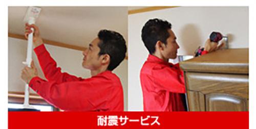 耐震サービス