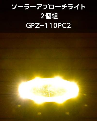 ソーラーアプローチライト2個組