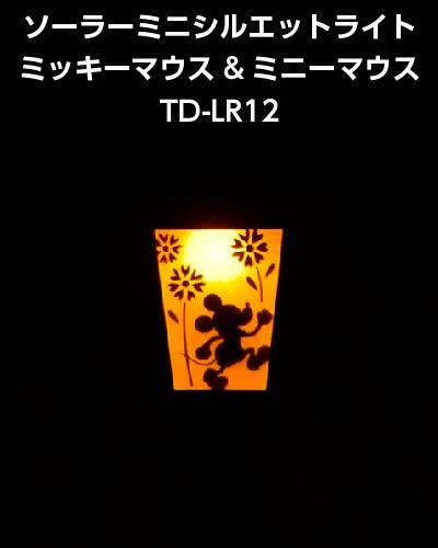 ソーラー ミニシルエット ライト ミッキーマウス& ミニーマウス TD-LR12