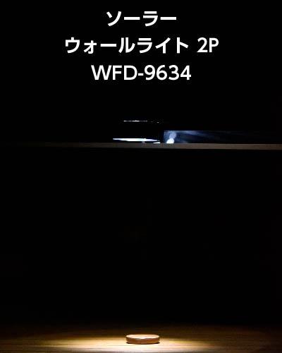 ソーラーウォールライト 2P WFD-9634