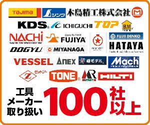 工具メーカー100社オーバー