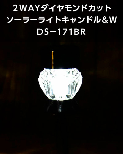 2WAYダイヤモンドカットソーラーライトキャンドル&W