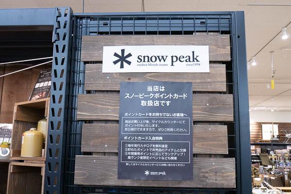 snowpeakポイント