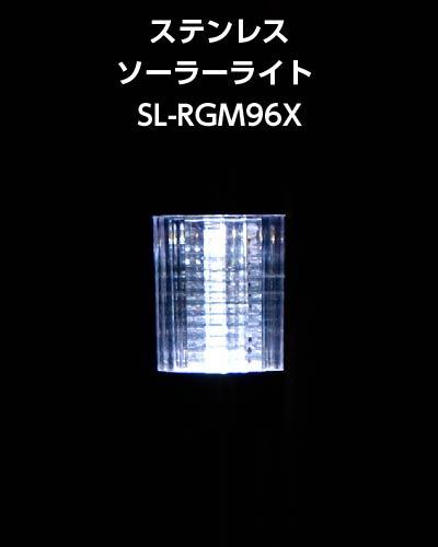 ステンレスソーラーライト SL-RGM96X