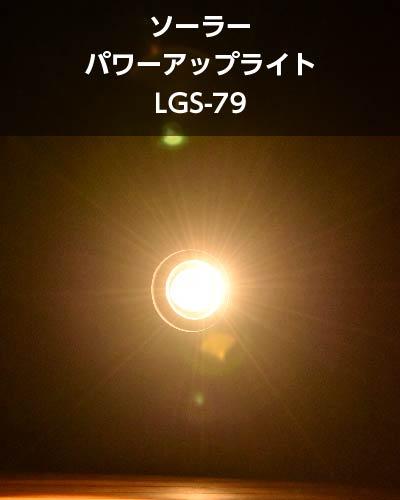 ソーラー パワーアップ ライト LGS-79