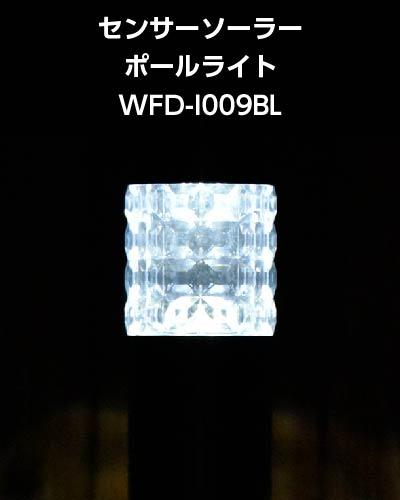 センサーソーラーポールライト WFD-I009BL