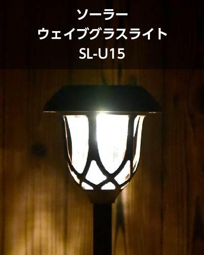 ソーラーウェイブグラスライト SL-U15