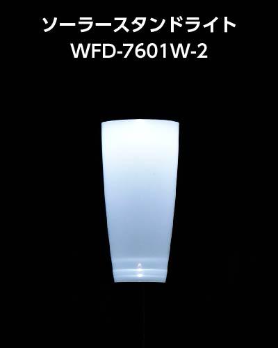 ソーラースタンドライトWFD-7601W-2