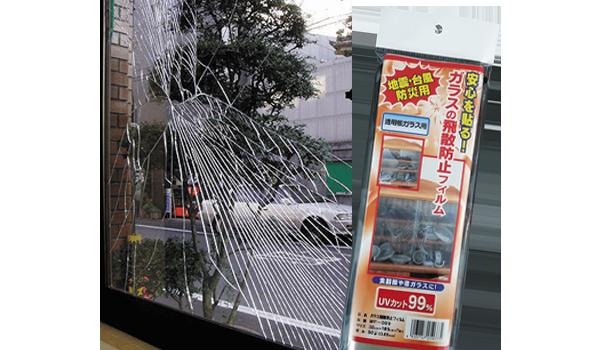 WAKI ガラス飛散防止フィルム