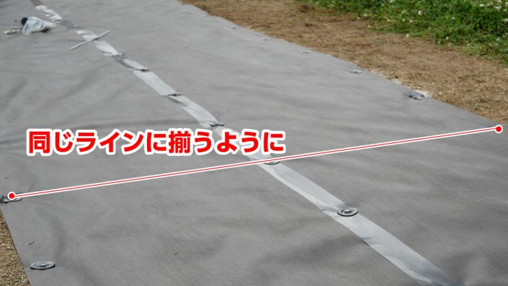 同じラインに立って