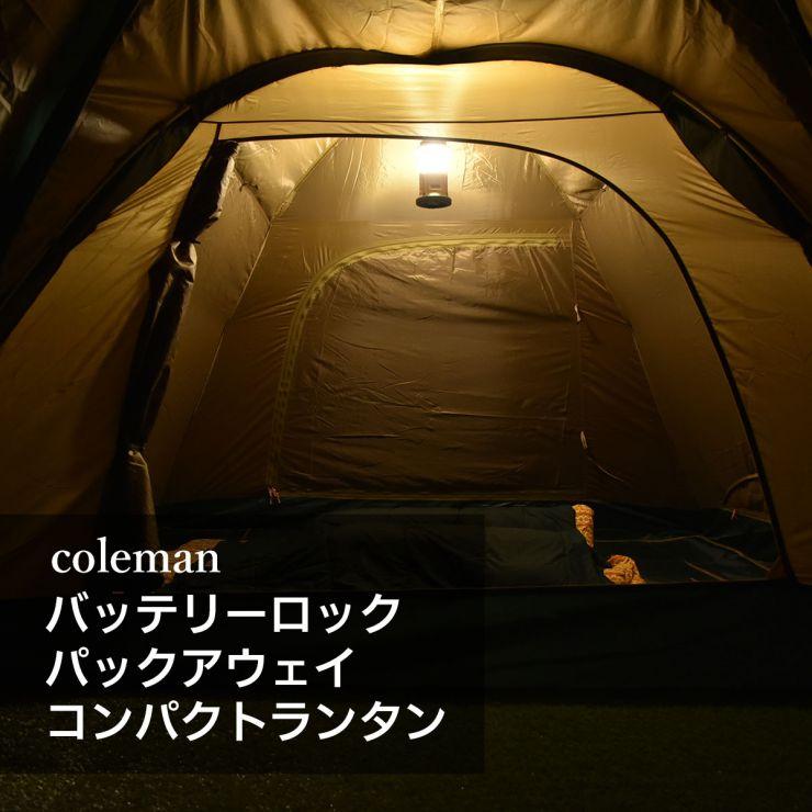 室内led_coleman(コールマン)木目中