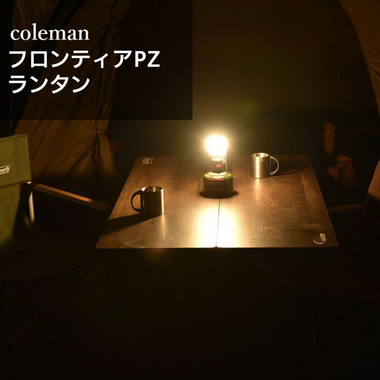 前室gas_coleman(コールマン)PZランタン