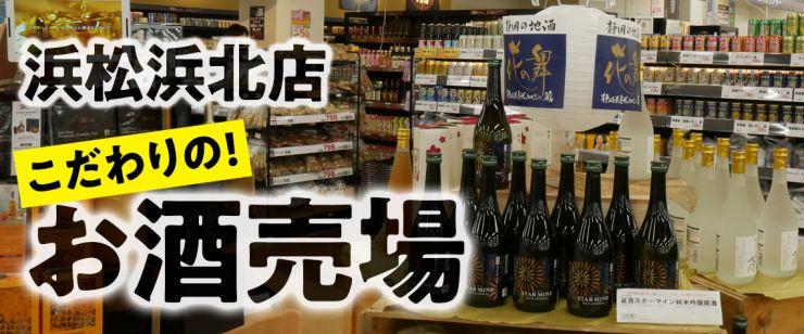 浜松浜北店お酒売場