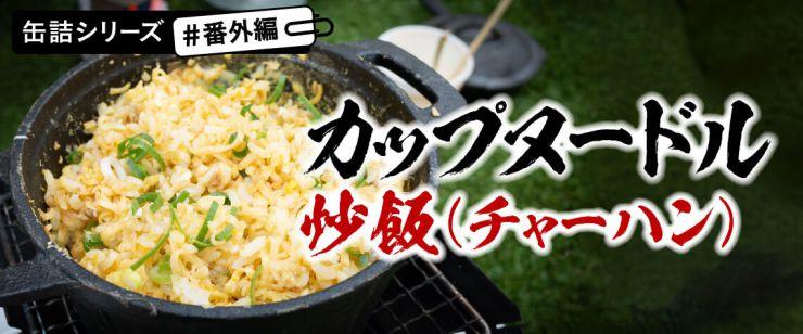 カップヌードルで簡単炒飯