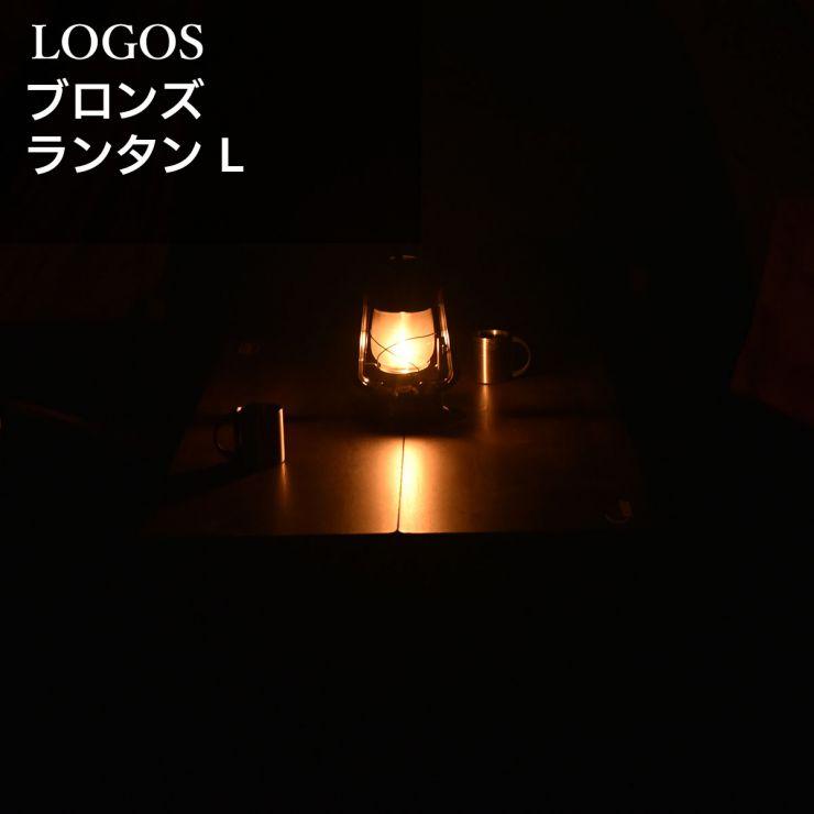 前室toyu_LOGOS(ロゴス)ブロンズランタン