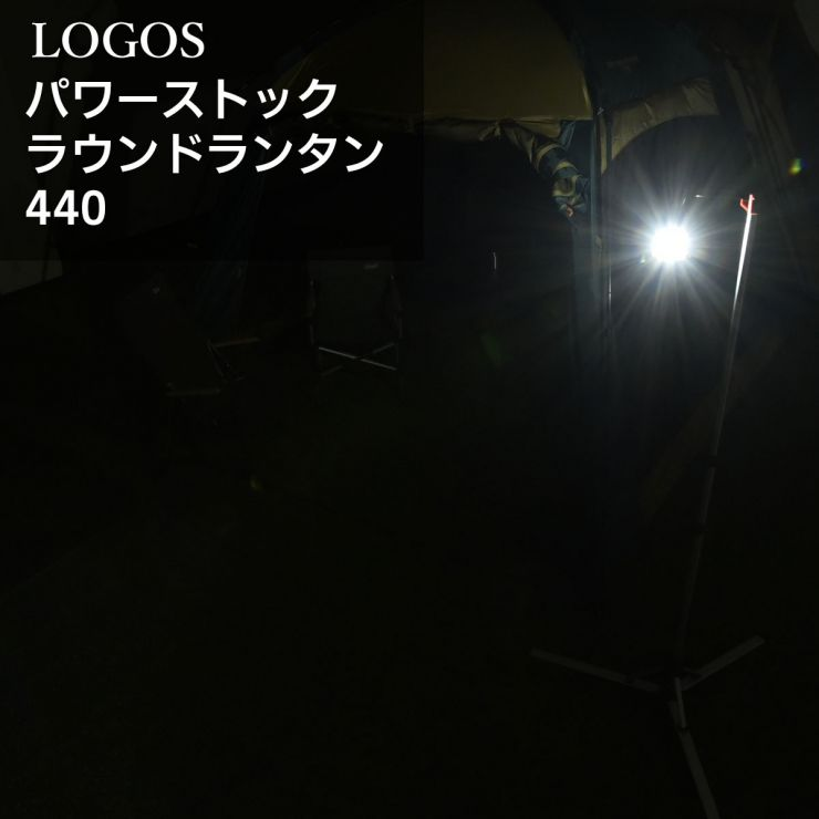 屋外led_LOGOS(ロゴス)パワーストックラウンドランタン