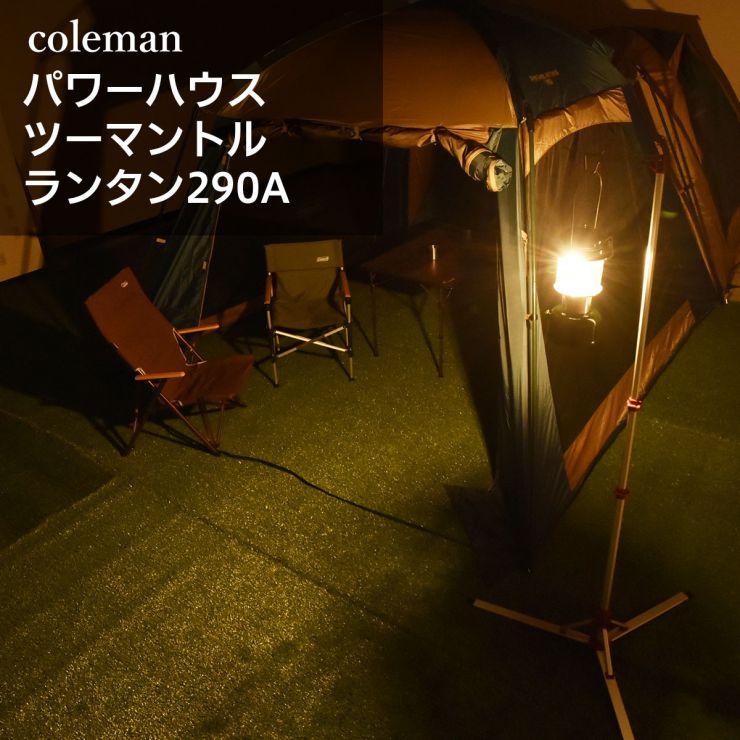 屋外gaso_coleman(コールマン)2マントル