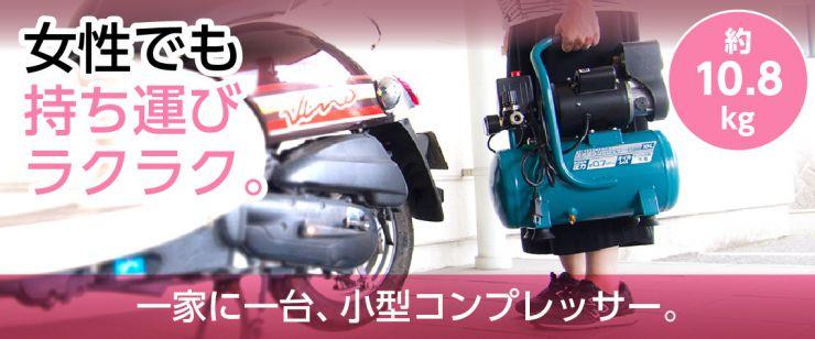 女性でも持ち運び楽々!小型エアコンプレッサー