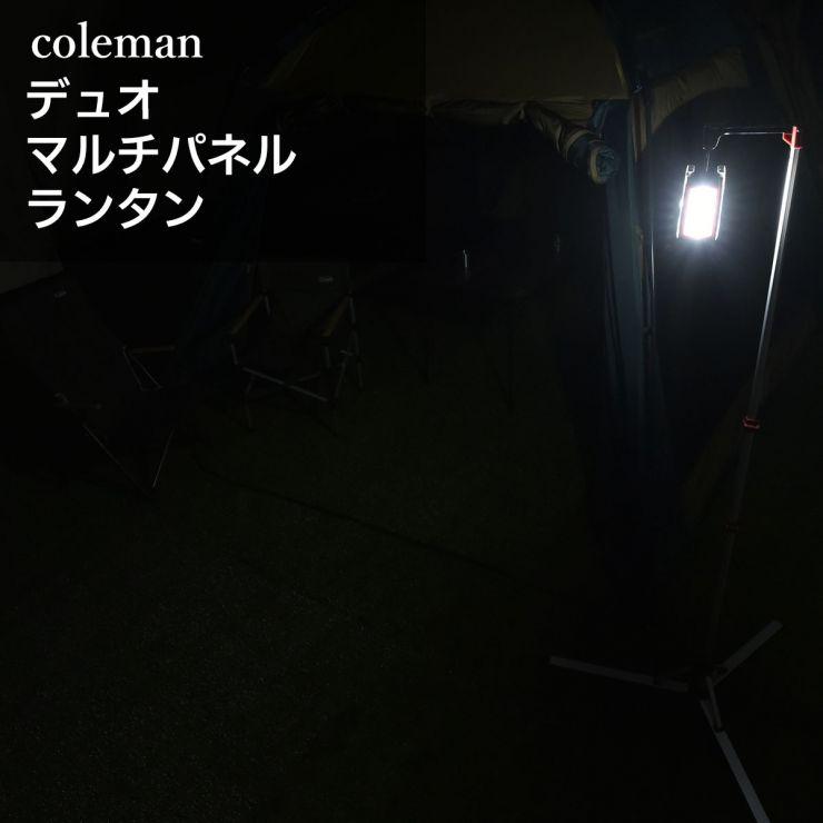 屋外led_coleman(コールマン)マルチパネルランタンデュオ