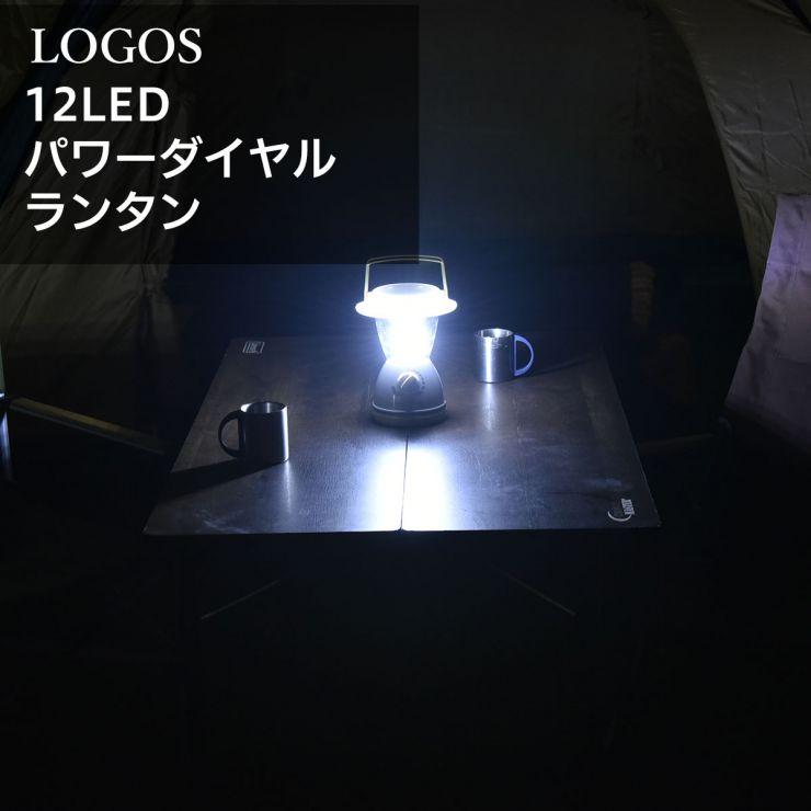 前室led_LOGOS(ロゴス)パワーダイヤル