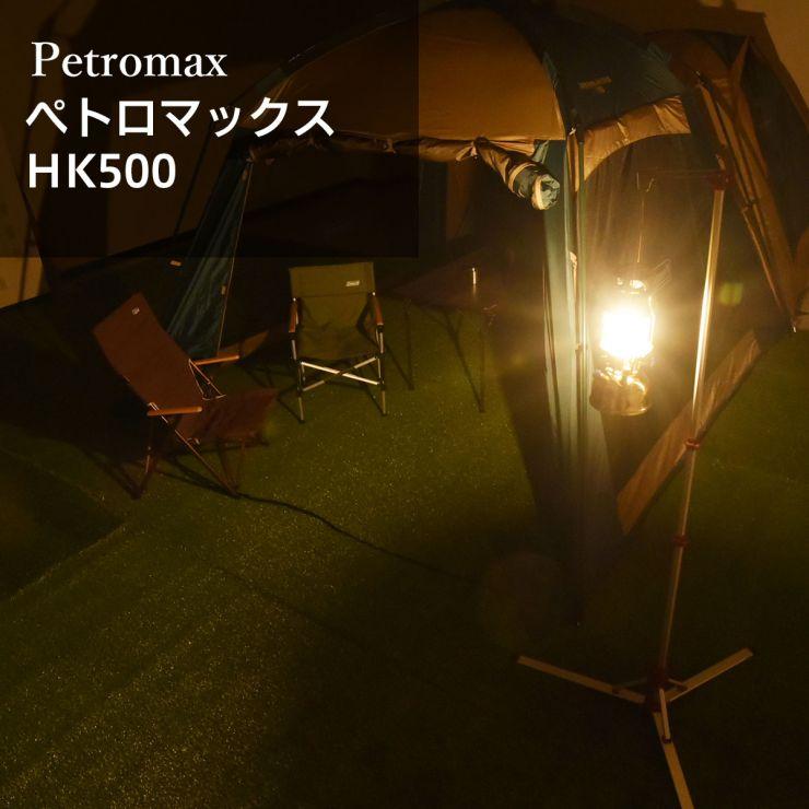 屋外toyu_petromax(ペトロマックス)