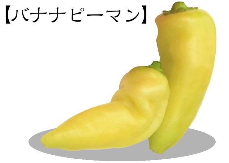 バナナピーマン