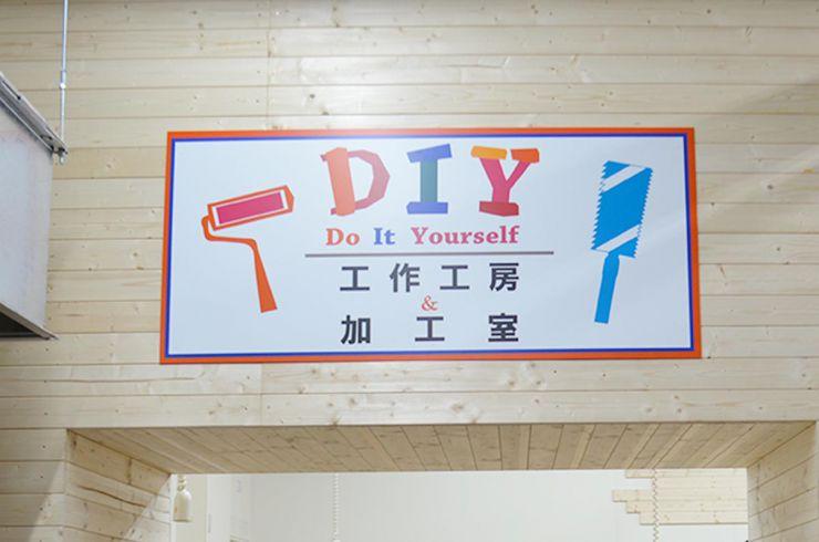 DIY工房01