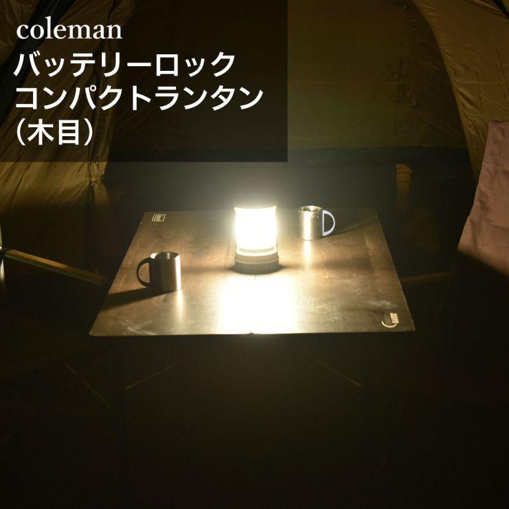 前室led_coleman(コールマン)木目小