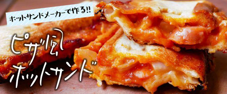 ピザ風サンド