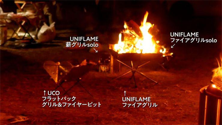 焚き火台大きさ比較画像2