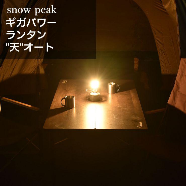 前室gas_snow peak(スノーピーク)ギガパワーランタン天オート
