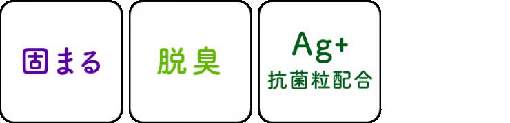 固まる,脱臭,Ag+抗菌粒配合