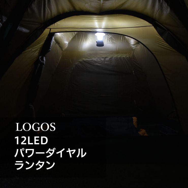 室内led_LOGOS(ロゴス)パワーダイヤル
