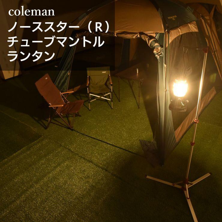 屋外gaso_coleman(コールマン)ノーススターチューブマントル