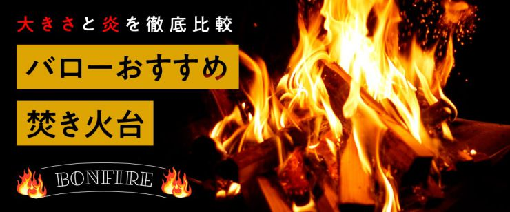 焚き火台対決