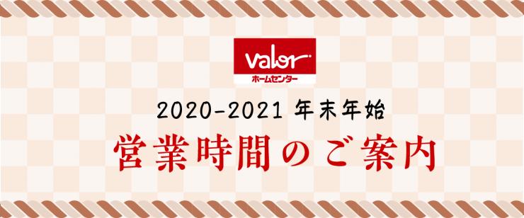 2020年末〜2021年始の営業時間のご案内