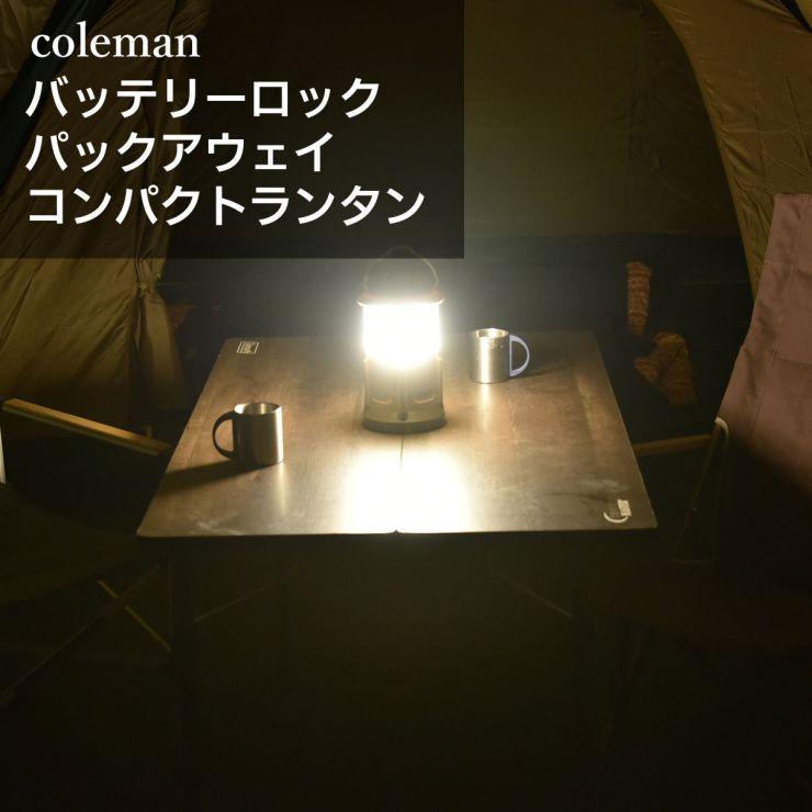前室led_coleman(コールマン)木目中