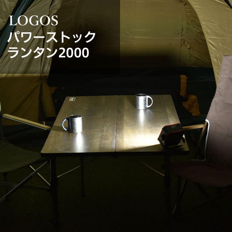 前室led_LOGOS(ロゴス)釣り人用1