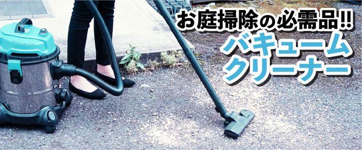 お庭掃除の必需品!バキュームクリーナー