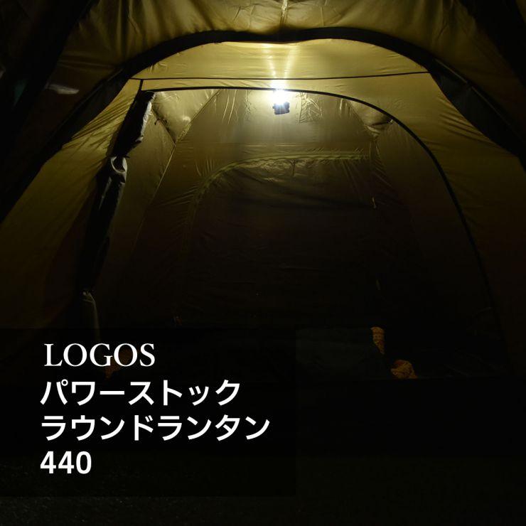 室内led_LOGOS(ロゴス)パワーストックラウンドランタン