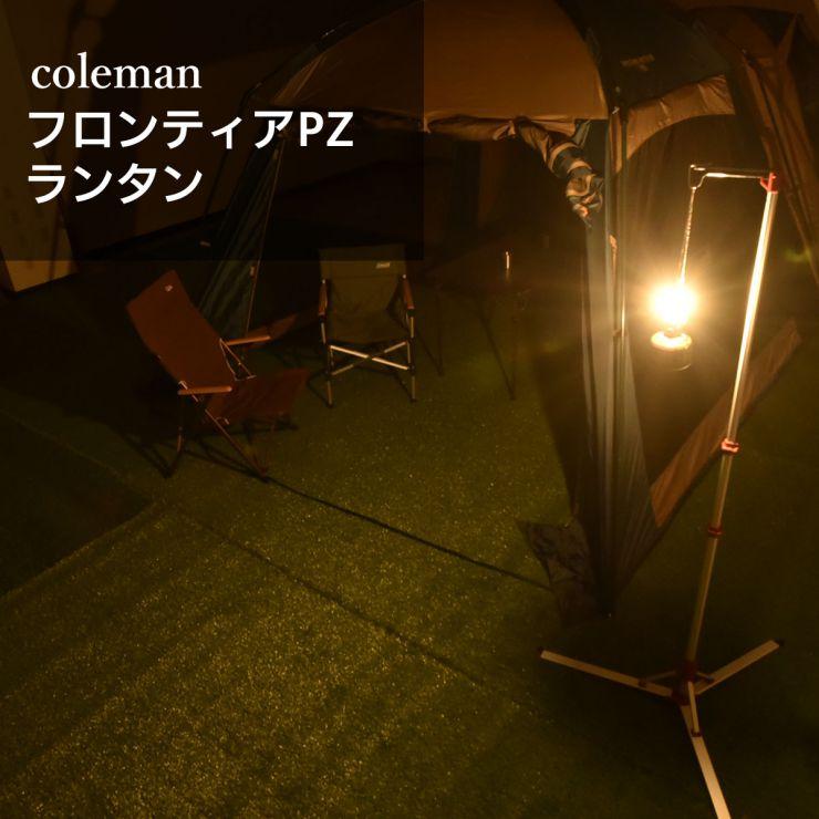 屋外gas_coleman(コールマン)PZランタン